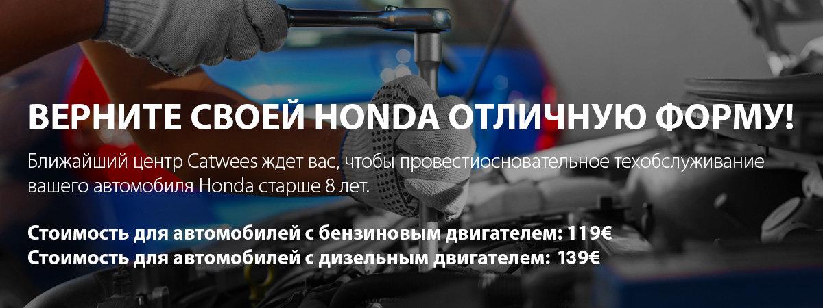 Catwees_Honda_8-_1200x450_01_1_rus