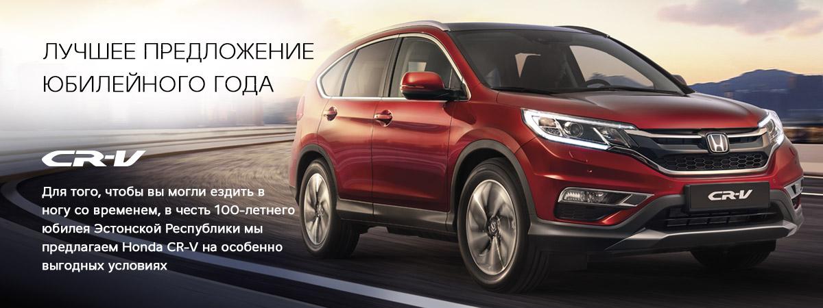 CRV_1200x450_banner_RUS