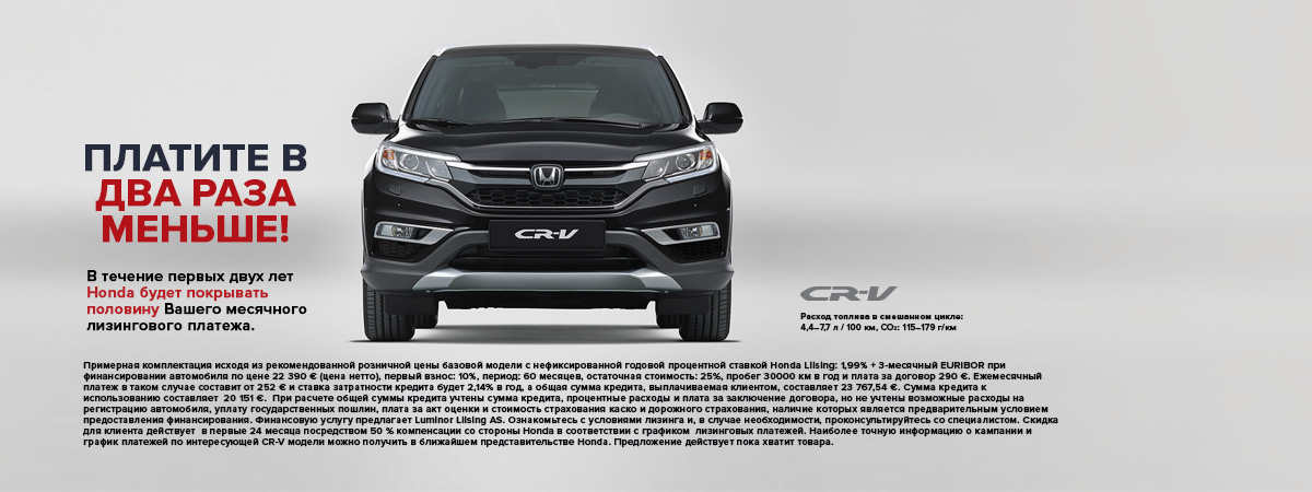 CRV_mpv_Catwees_1200x450_newRU2