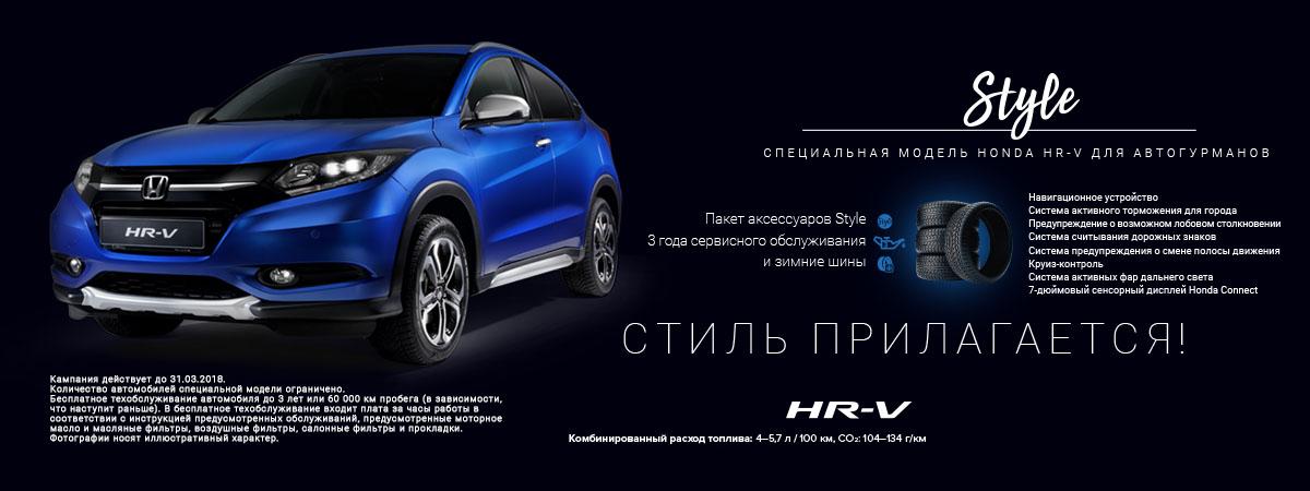HRV_1200x450_RU